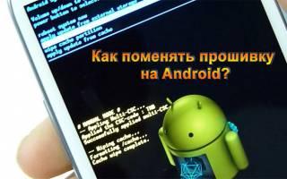 Прошивка планшета на Андроид