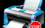 Отмена печати документов на принтере