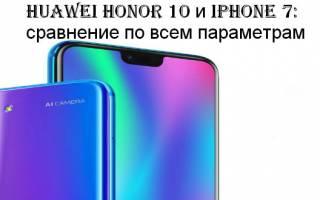 Honor 10 vs iPhone 7 – может ли флагман 2018 года заткнуть за пояс iPhone двухлетней давности?