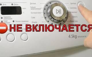 Причины, по которым стиральная машина LG не включается