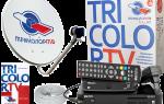 О чем говорит ошибка «0» на Триколор ТВ
