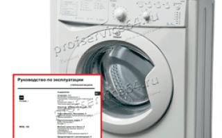 Инструкция по использованию стиральной машины